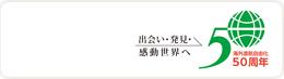 出会い・発見・感動世界へ(日本旅行業協会)