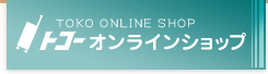 トコーネットショップ TOKO ONLINE SHOP