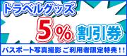 スーツケース2,000円割引