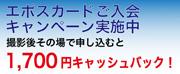 EPOS CARDご入会キャンペーン