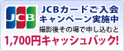 JCBカードご入会キャンペーン