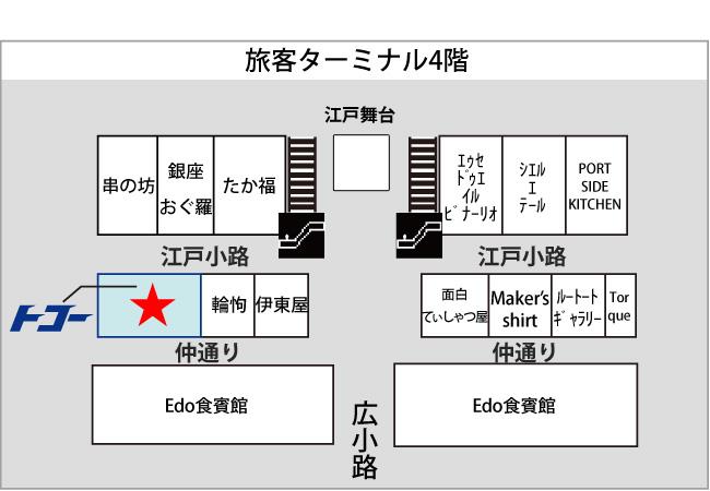 羽田空港国際ターミナル店舗マップ