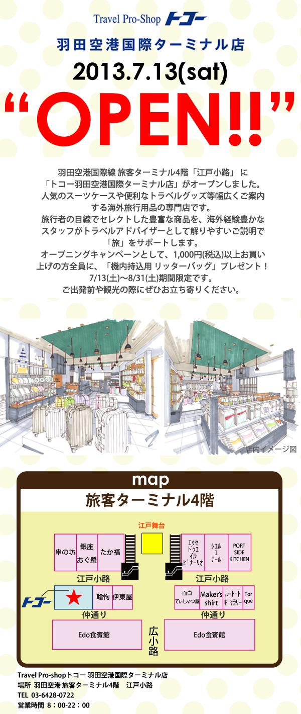 トコー羽田空港国際ターミナル店」7月13日(土)オープン